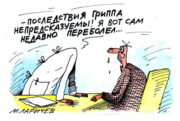 Карикатура: грипп, михаил ларичев