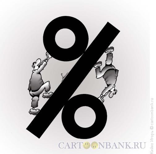Карикатура: Проценты, Кийко Игорь