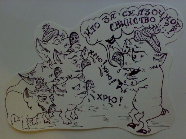 Карикатура: Программа максимум ., Константин Мухоморов