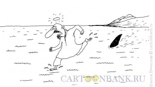 Карикатура: Святой и акула, Шилов Вячеслав