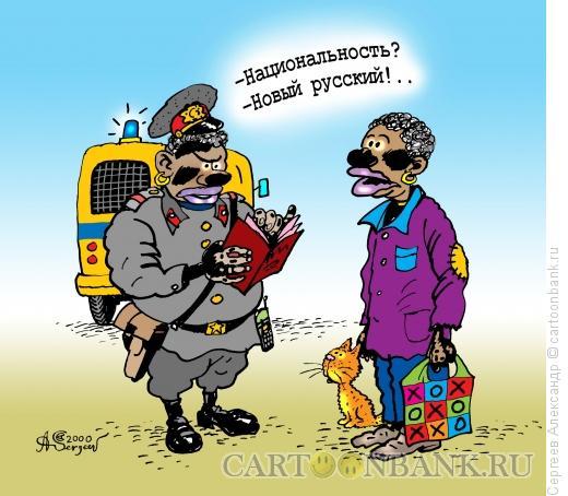 Анекдоты про новорусского
