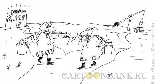 Карикатура: Бабы с ведрами, Шилов Вячеслав