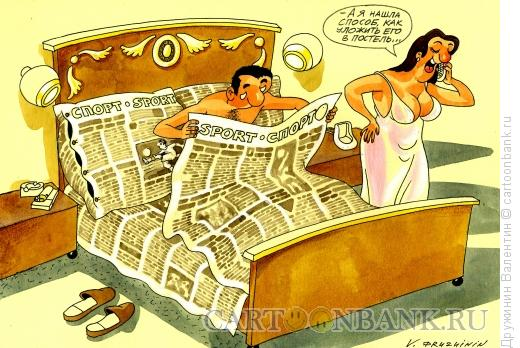 Карикатура: Способ уложить в постель, Дружинин Валентин