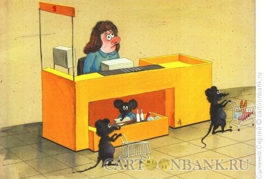 Карикатура: Мышиная касса, Сыченко Сергей