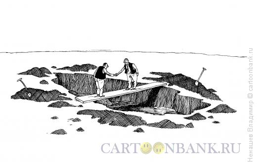 Карикатура: переговоры над пропастью, Ненашев Владимир