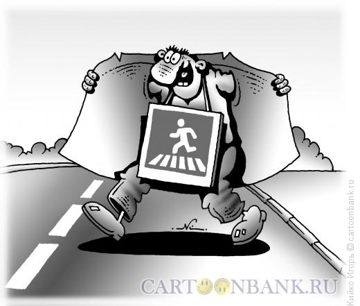 Карикатура: Пешеход-эксгибиционист, Кийко Игорь