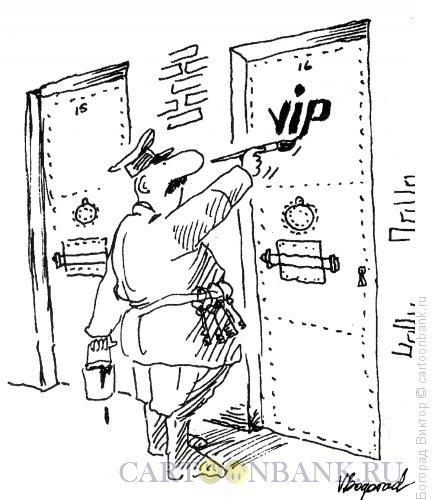 Карикатура: Вип-камера, Богорад Виктор