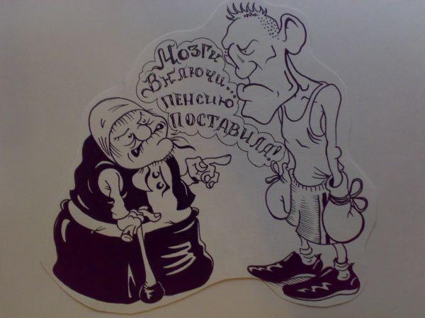 Карикатура: Спонсор ., Константин Мухоморов
