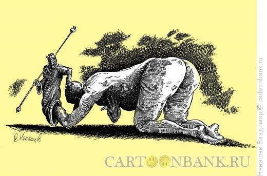 Карикатура: поклонение себе, Ненашев Владимир