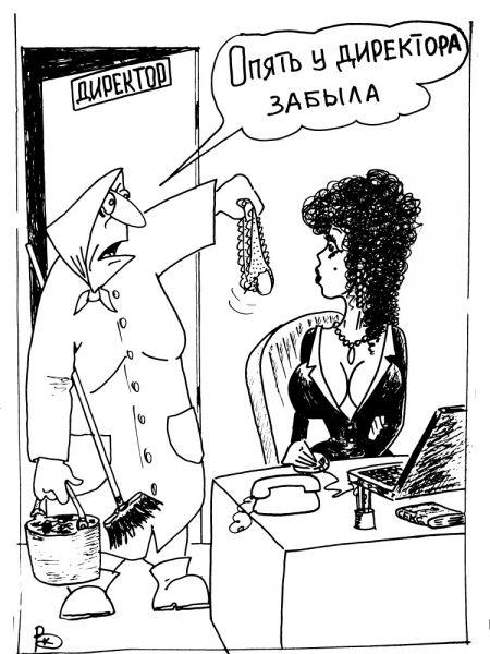 Карикатура: Растяпа, Валерий Каненков