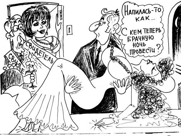 Карикатура: Несбывшаяся мечта, Валерий Каненков