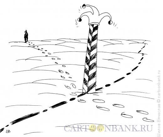 Карикатура: Оставленный колпак, Шилов Вячеслав