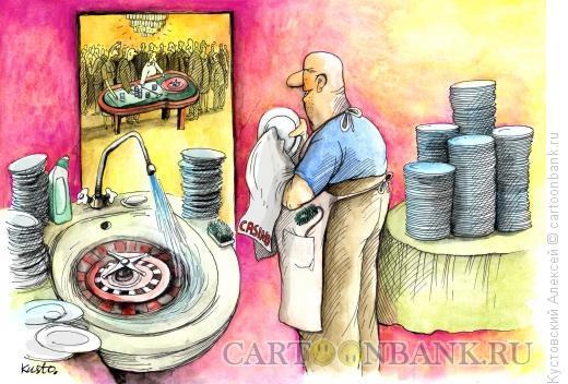Карикатура: казино, Кустовский Алексей