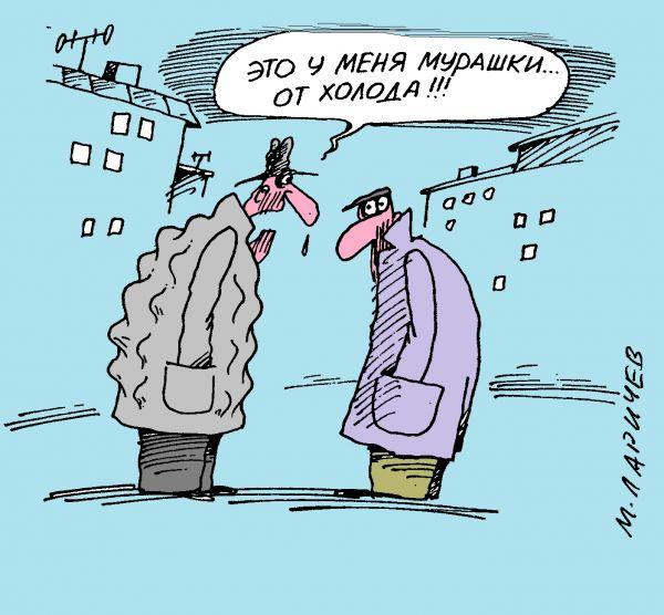 Карикатура: мурашки, михаил ларичев