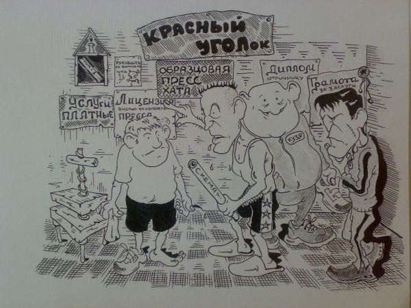Карикатура: Отделка кадров ., Константин Мухоморов