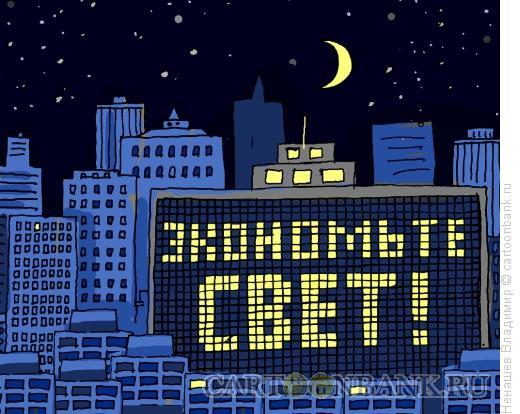 Карикатура: берегите свет, Ненашев Владимир