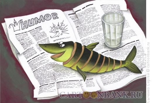 Карикатура: Всепобеждающий юмор., Сыченко Сергей