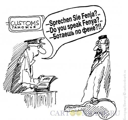 Карикатура: Феня, Богорад Виктор
