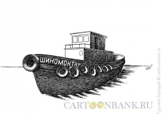 Карикатура: морской буксир, Гурский Аркадий