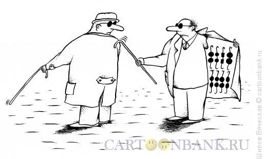 Карикатура: Очки для слепого, Шилов Вячеслав
