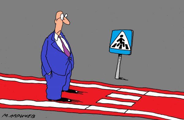Карикатура: переход, михаил ларичев