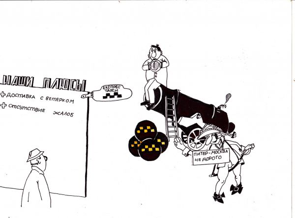 Карикатура: бизнес план, василенко игорь