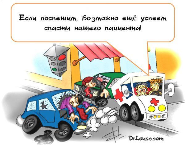 Карикатура: DrLouse - Скорая, DoctorLouse