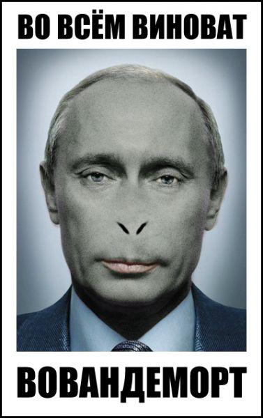 Карикатура: Вовандеморт, Porfir