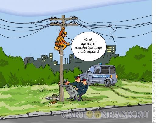 Карикатура: Электрики на столбе, Ненашев Владимир