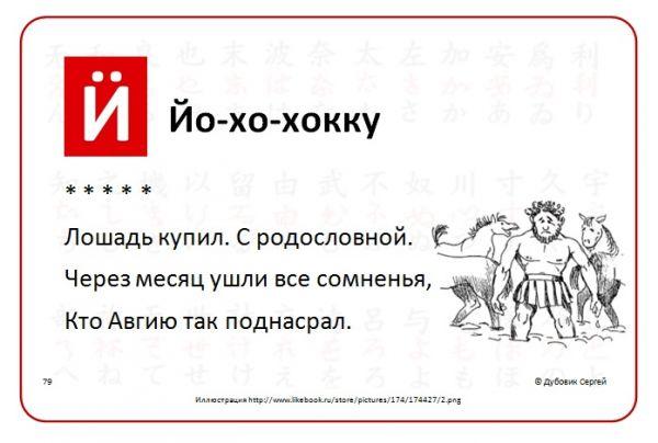Карикатура: Йо-хо-хокку, Дубовик Сергей