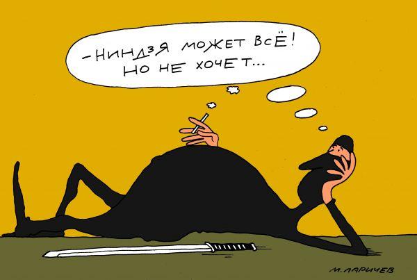 Карикатура: ниндзя, михаил ларичев