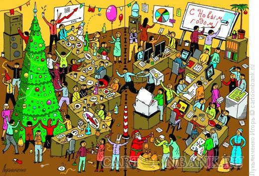 Карикатура: Новый год в офисе, Лукьянченко Игорь