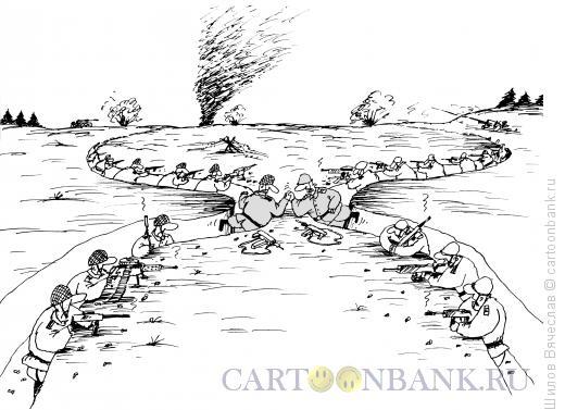 Карикатура: Окоп, Шилов Вячеслав