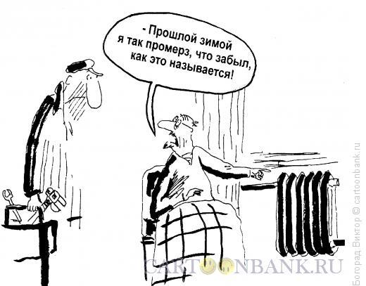 Карикатура: Склероз от мороза, Богорад Виктор