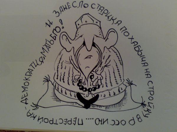 Карикатура: Чародей ., Константин Мухоморов