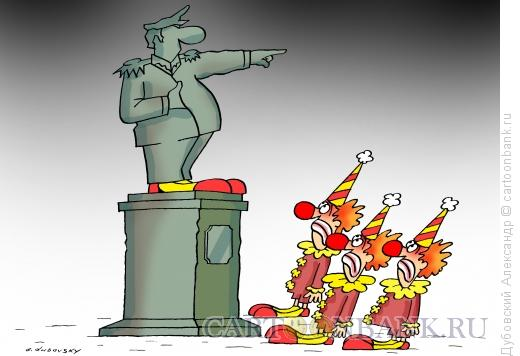 Карикатура: Клоун на постаменте, Дубовский Александр