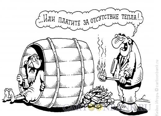 Карикатура: Визит к Диогену, Кийко Игорь