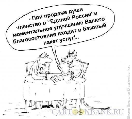 Карикатура: Полный пакет, Шилов Вячеслав