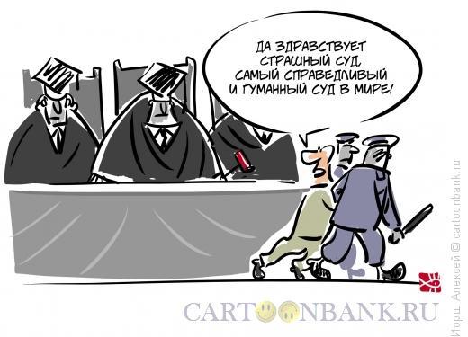 Карикатура: Самый гуманный суд, Иорш Алексей