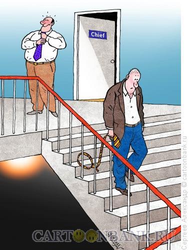Карикатура: Крах карьеры, Сергеев Александр