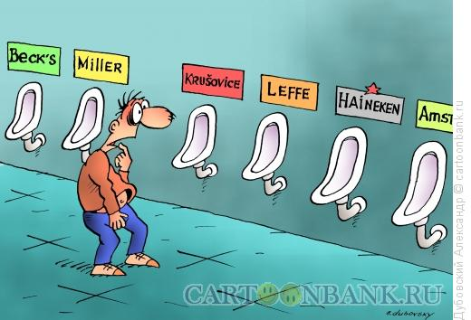 Карикатура: Пивной туалет, Дубовский Александр