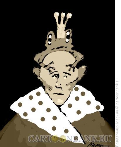 Карикатура: Царь и лягушка, Бондаренко Марина