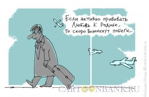Карикатура: побеги, Алёшин Игорь