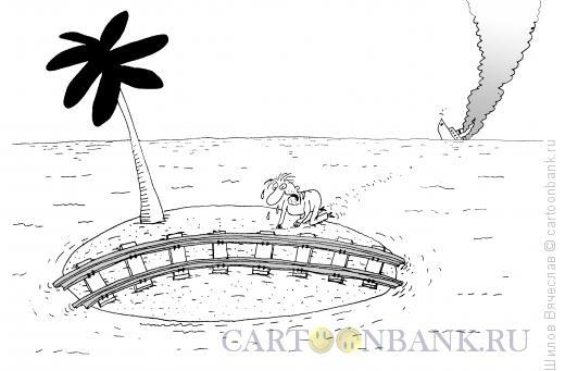 Карикатура: Железная дорога, Шилов Вячеслав