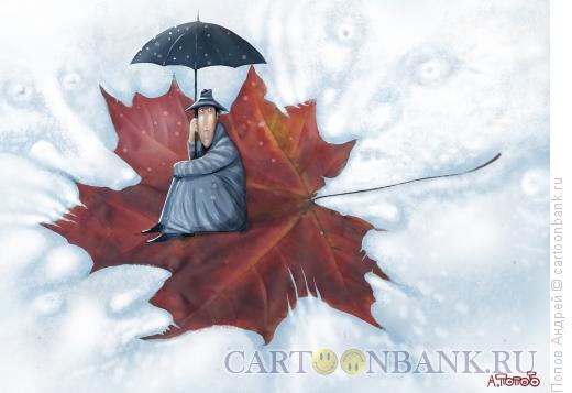 Карикатура: Осенний лист, Попов Андрей