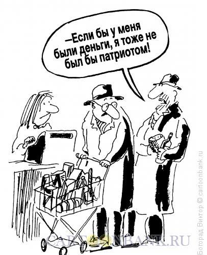 """Карикатура: """"Патриот"""", Богорад Виктор"""