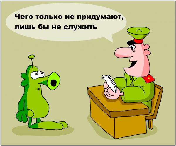 Карикатура: UFO, Дмитрий Бандура