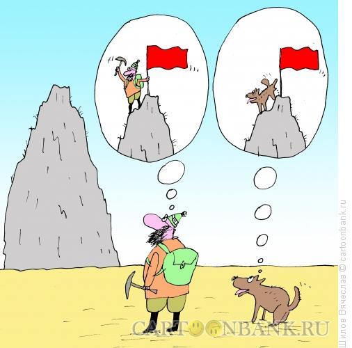 Карикатура: Мечты, мечты..., Шилов Вячеслав