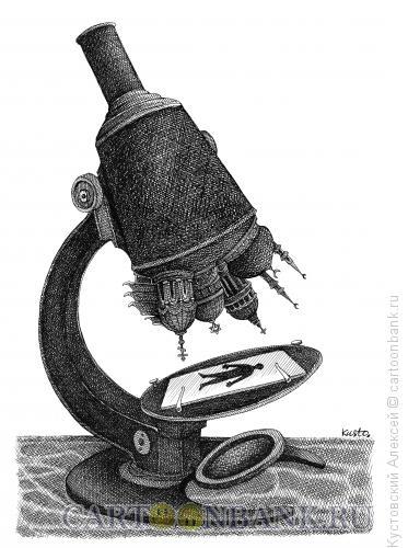 Карикатура: микроскоп, Кустовский Алексей