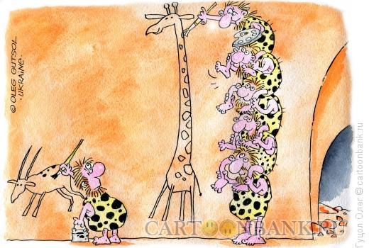 Карикатура: Наскальные рисунки, Гуцол Олег